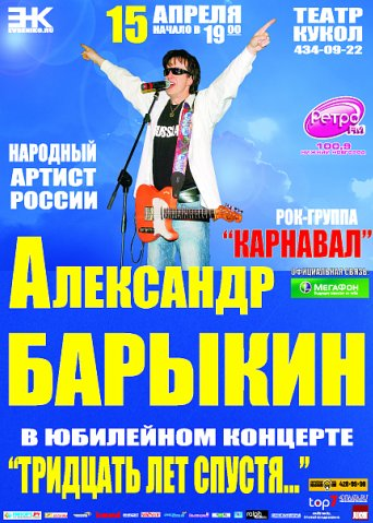 yubileyniy-kontsert-a-barikina-video