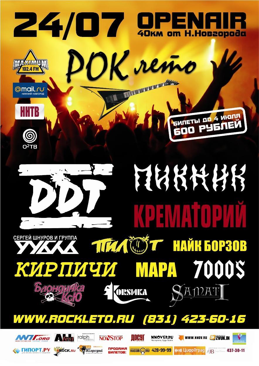 Афиша рок концерта в россии театр тюз сумы афиша