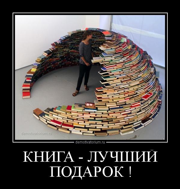 Прикольные книги в подарок