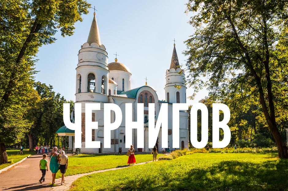 Люхи Чернигова Дешовие