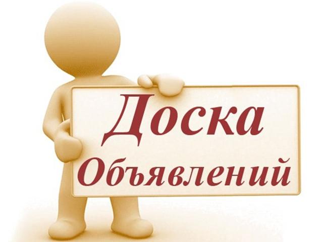 a64e44b4001e ЛитКульт — Где разместить бесплатное объявление в Курске
