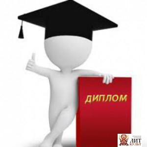 ЛитКульт Написание дипломной работы на заказ Написание дипломной работы на заказ