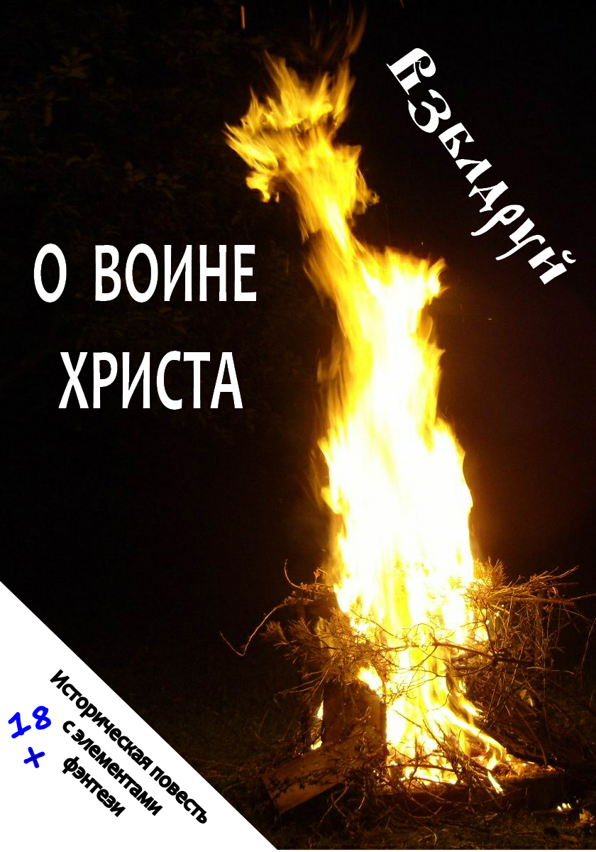 ЛитКульт — О воине Христа (18+) Глава 1. Воинственные планы a60029475df