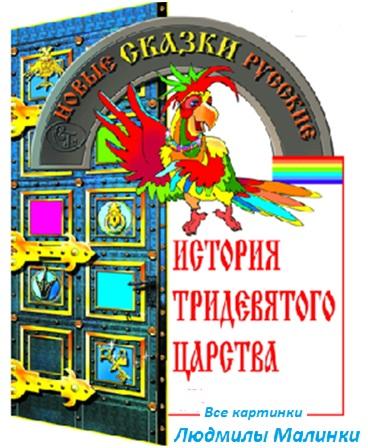 ЛитКульт — История тридевятого царства (1) 0c3b7e5094f